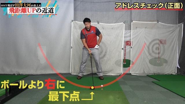 最下点がボールの右側に来るようにアドレスすることが重要