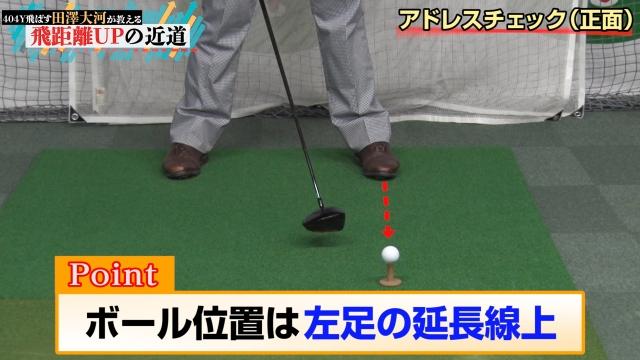 左足ツマ先に合わせてボールをセットすれば、最下点は右側にくる