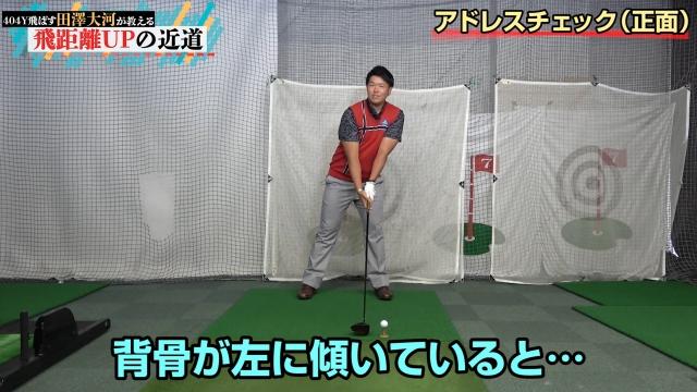 ボール位置や距離を正しくアドレスできても、背骨が飛球線方向に傾いていては飛ばせない