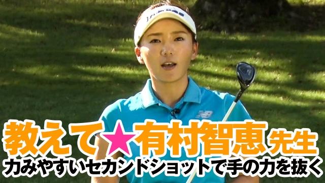 教えて★有村智恵先生!力みやすいセカンドショットで手の力を抜く方法