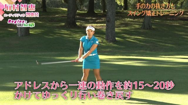 有村智恵プロのスローモーションでのドリル練習は是非動画で確認したい