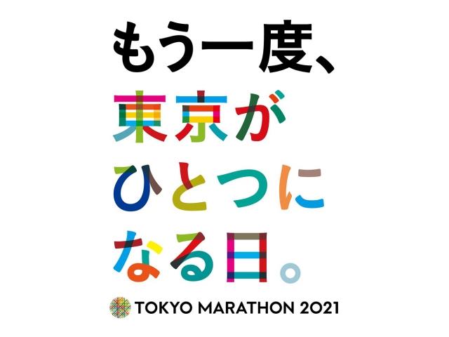 「東京マラソン2021」のランナー募集が3月22日(月)よりスタート。受付は3月31日(水)まで。