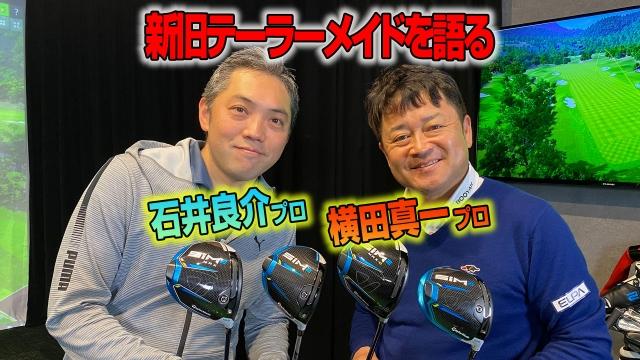 【スポナビGolf特別企画】横田真一プロと新旧テーラーメイドのクラブを語り尽くす