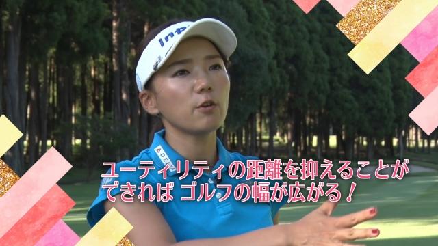 ユーティリティで距離を抑えることができたらゴルフの幅も広がると有村智恵プロは言う