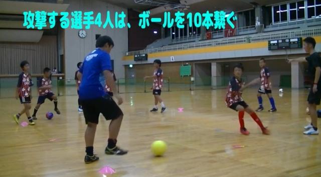 【サッカー練習メニュー】サッカーが上手くなるフットサル 「ボール回し」4対1