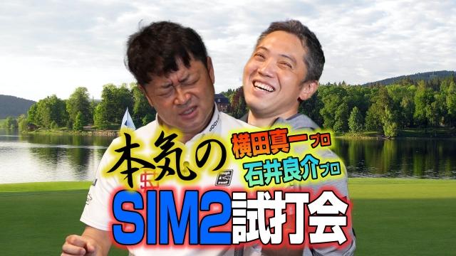 【スポナビGolf特別企画】横田真一プロとSIM2ドライバーを試打してみた