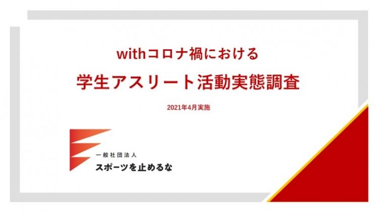 withコロナ禍における学生アスリート活動実態調査