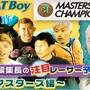 BOATBoy黒須田編集長の注目レーサー予想〜マスターズ編〜