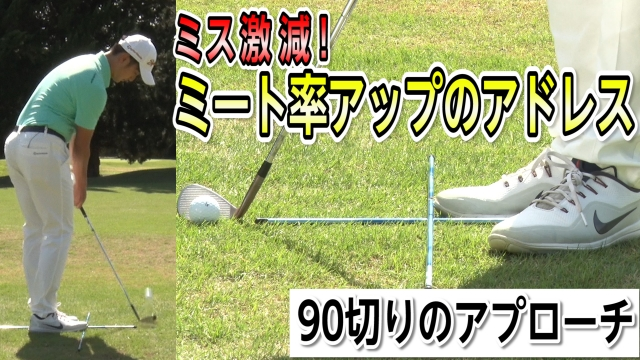 ≪松山英樹のスイングコーチ≫に就任した目澤秀憲がレッスン!アプローチのミスが激減する基本のアドレスとは?