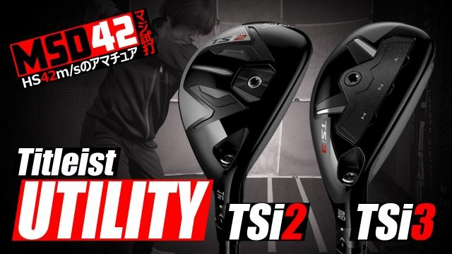 【タイトリスト/Titleist】HS42m/sのユーティリティ問題はこれで解決!?TSi2とTSi3、どっちのユーティリティメタルを選ぶ?【MSD42】