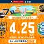 4/25(日) 湘南ベルマーレ戦 ホームゲーム情報