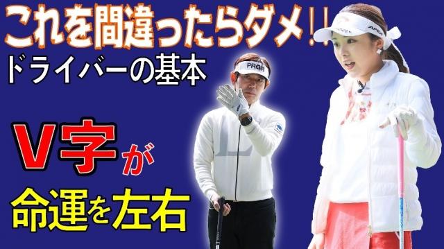 【第2回】内藤雄士の90切りゴルフ ストロンググリップをつくる