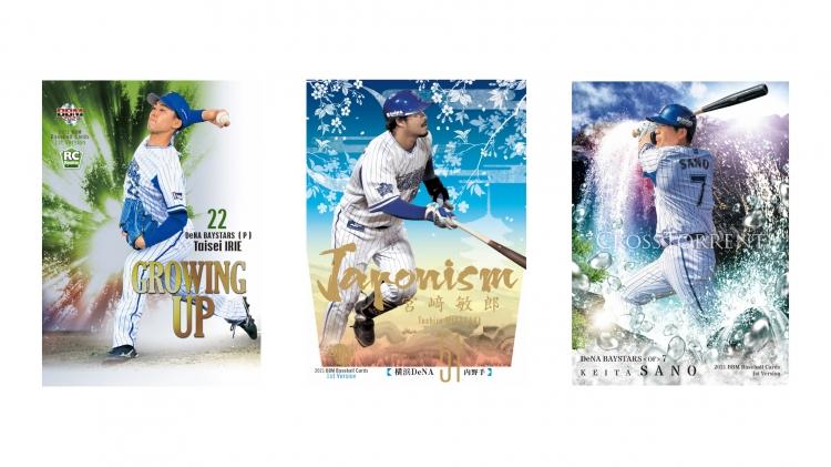 ベースボール・マガジン社 ベースボールカード1stバージョン