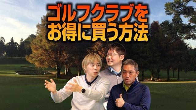 【スポナビGolf座談会】Yahoo!ショッピングでゴルフギアをお得に購入するコツ