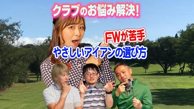【なみきちゃん×スポナビGolf座談会】ゴルフギアのお悩みに答えます【FW&アイアン編】