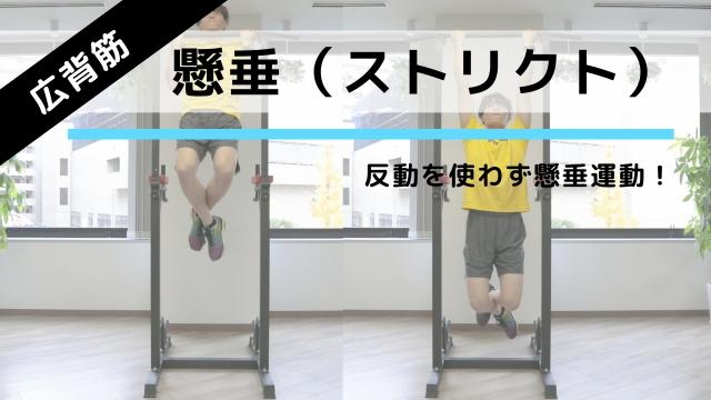 懸垂(チンニング)トレーニング 反動を使わない「ストリクト」のやり方、効果を高めるコツ