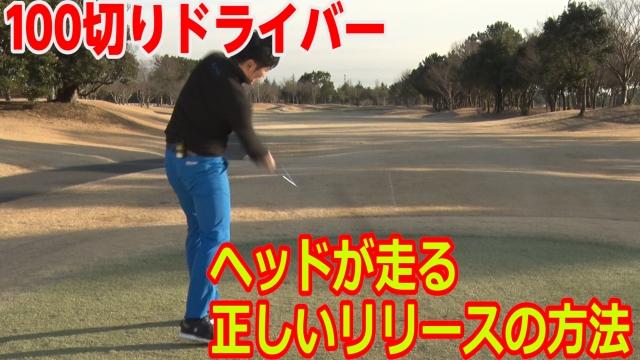【100切りドライバー】3段階レベル別上達法!ヘッドを走らせて飛ばす !