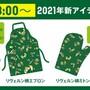リヴェルン柄のエプロンとミトンが発売!5月6日(木)までの購入でこの2商品が約15%OFFになる母の日キャンペーンも!|東京ヴェルディ