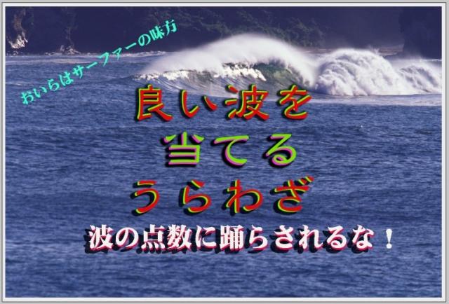 【サーフィン】良い波を当てる裏技「波の点数に踊らされるな!」