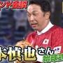 【レジェンド会談番外編】宮本慎也さん始球式密着を侍ジャパン公式YouTubeにて配信