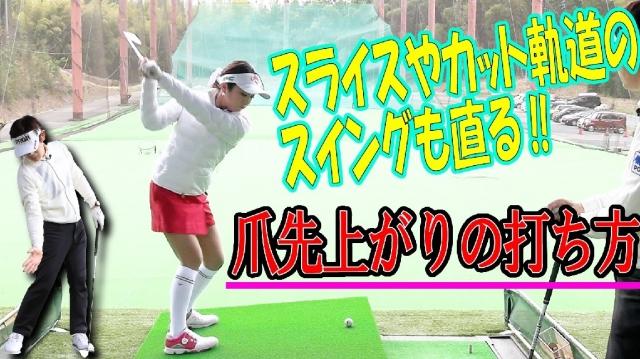 内藤雄士の90切りゴルフ【第5回 爪先上がりを攻略する】