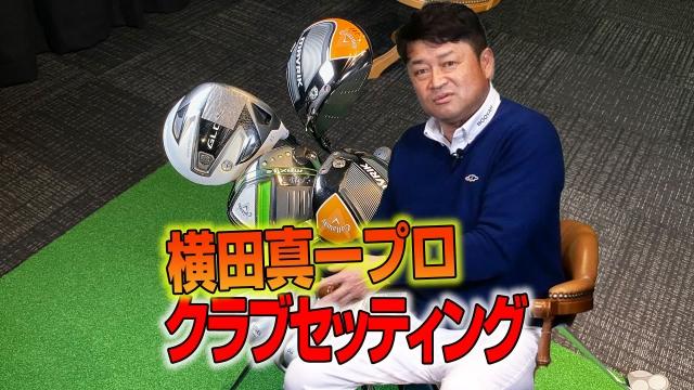 【スポナビGolf特別企画】横田真一プロのクラブセッティングに迫る!