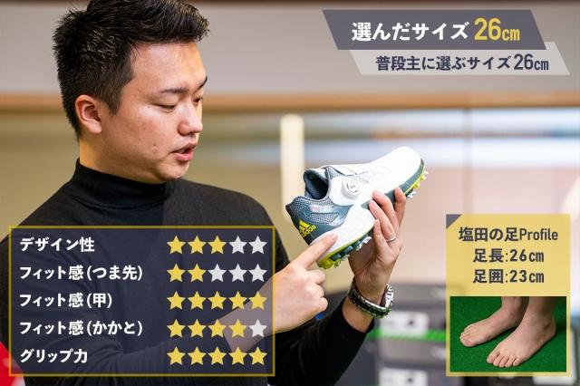 アディダス「ZG21ボア」GDO塩田の評価