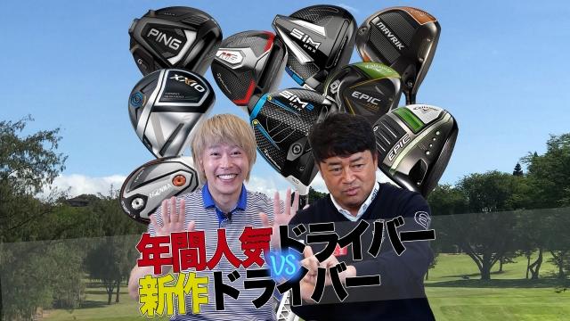 【スポナビGolf特別企画】横田真一プロと2020年度に人気を集めたドライバー10本を語る!