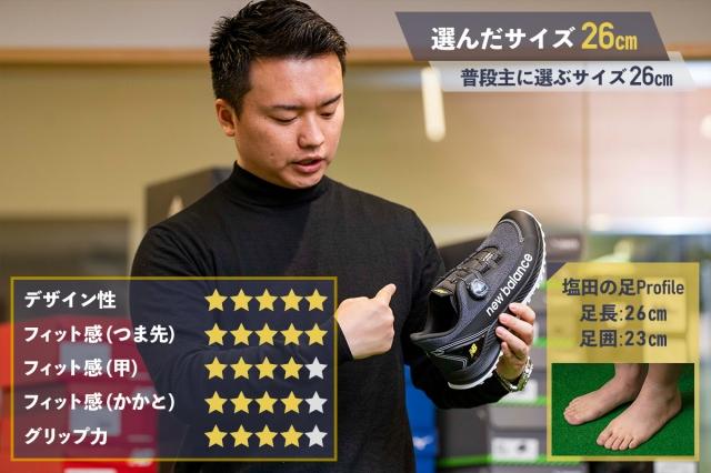 ニューバランス「MGS1001スパイクレスBOA」GDO塩田の評価