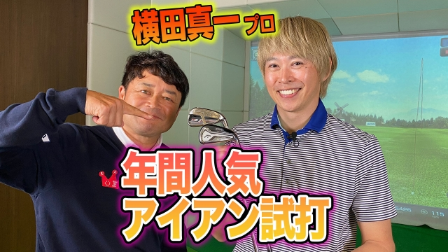 【スポナビGolf特別企画】横田真一プロと人気アイアンを語る!