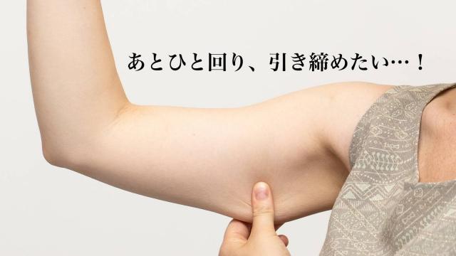 【30日間で変わる!二の腕痩せ】たぷたぷの二の腕をキュッと引き締める簡単エクサ