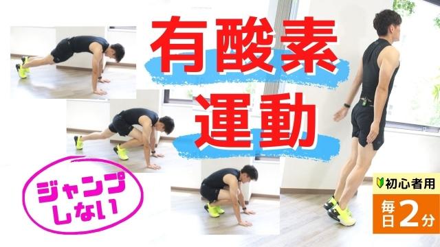 運動が苦手でもできる!飛ばない有酸素運動+筋トレ「バーピー」トレーニング