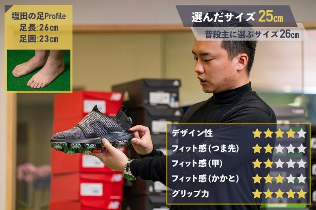 フットジョイ「ハイパーフレックスボア」GDO塩田の評価