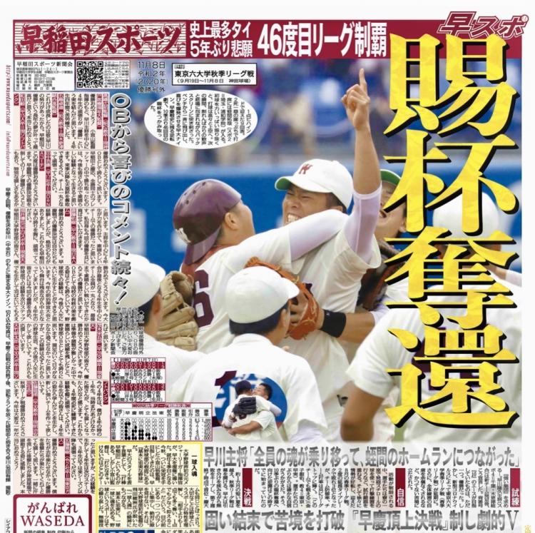 2020年、東京六大学野球秋季リーグ戦で野球部が優勝。『早スポ』が号外を発行した【http://wasedasports.com/activity/paper/20201108_135960/】
