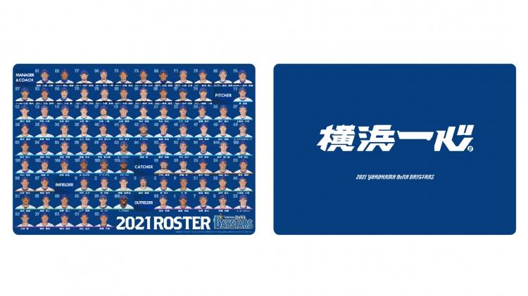 2021メンバー下敷き/クリファイル