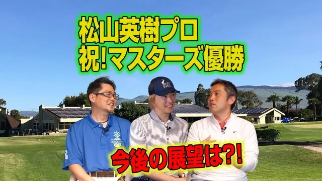 【スポナビGolf座談会】松山英樹プロのマスターズ優勝で注目! トッププロの使用ギア