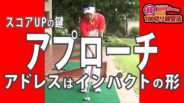 植村啓太が教える超短期間100切り練習法「アプローチの超基本」