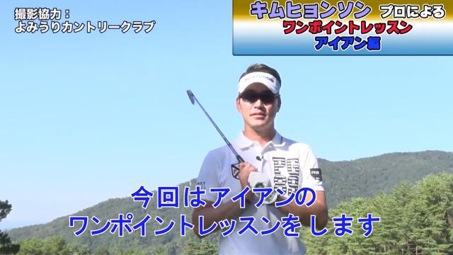 【ゴルフで最重要】腕と体を同調させるための即効ワンポイントレッスン