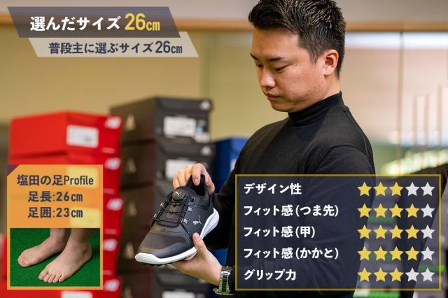 プーマ「イグナイトFASTEN8ディスクシューズ」GDO塩田の評価
