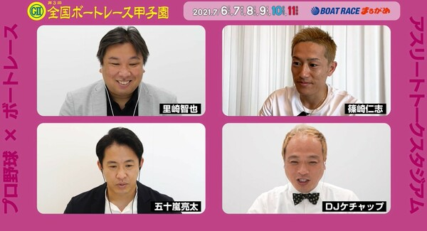 元プロ野球選手の里崎智也さん、五十嵐亮太さんと現役ボートレーサーの篠崎仁志選手によるスペシャル対談が実現。