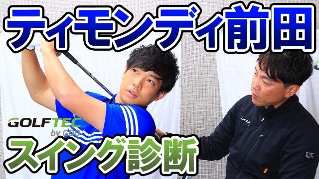 体力測定日本一!ティモンディ前田がゴルフテックで初めてのスイング診断 ゴルフ・トライアウト無限大シーズン2