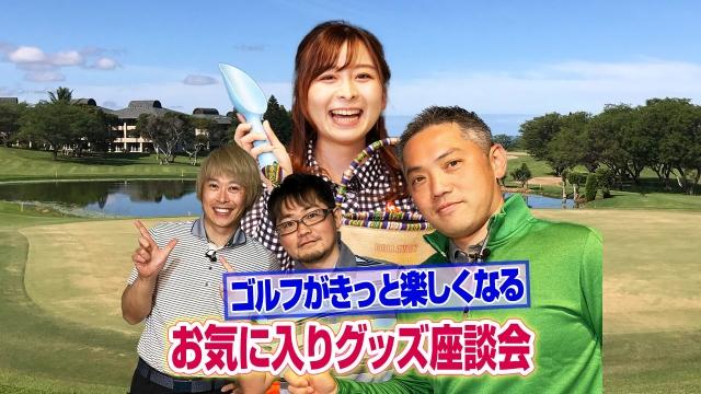 【なみきちゃん×スポナビGolf座談会】識者おすすめのゴルフグッズを紹介!
