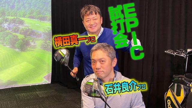 【スポナビGolf特別企画】横田真一プロとキャロウェイ「EPIC MAX LS ドライバー」を試打!