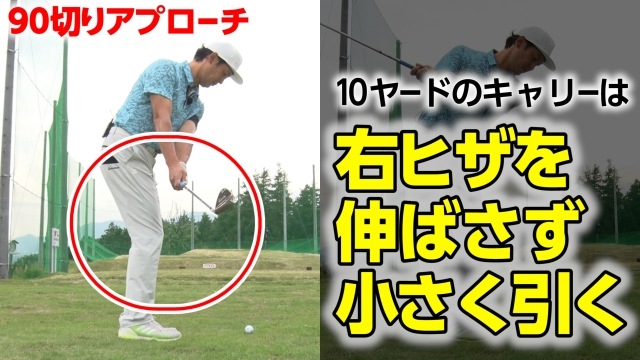 10ヤードのアプローチを強く打って、しかも止めることができれば、怖いものなし?!