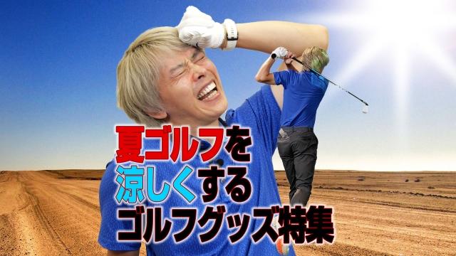 本格的に暑くなる前に手に入れよう。夏ゴルフを快適に楽しむ「おすすめゴルフグッズ」