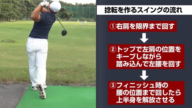 インパクトで左腰をしっかり回したら、上半身を解放させれば捻転差は最大になる