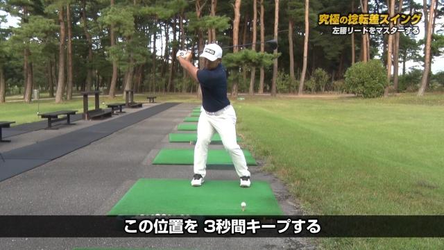 トップ位置で3秒静止したあと、実際にボールを打つ練習を行う