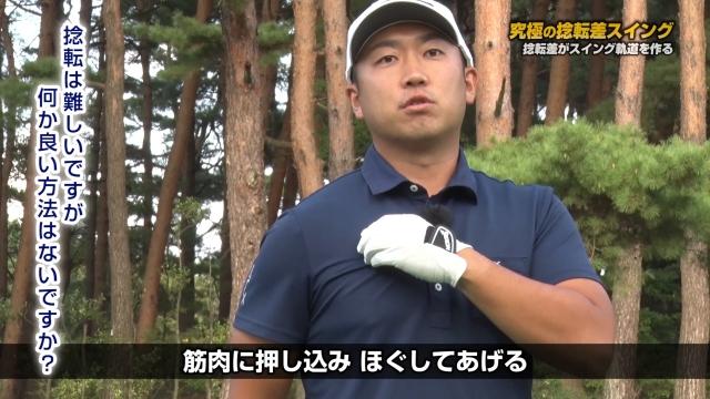 ゴルフボールなど硬いものを使い胸筋や肩甲骨をほぐすだけで効果的