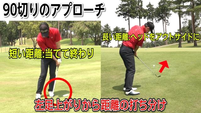 左足上がりのアプローチは基本的に球が上がりやすく、距離の打ち分けが難しいライ!ピン手前と奥の場合の打ち分け方!
