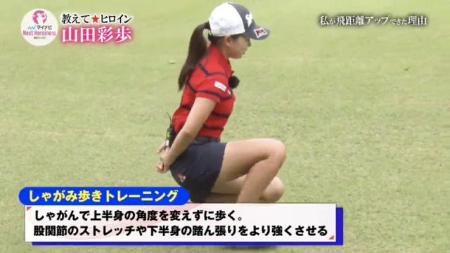 しゃがみ歩きトレーニング:しゃがんで上半身の角度を変えずに歩く。股関節のストレッチや下半身の踏ん張りをより強くさせる。